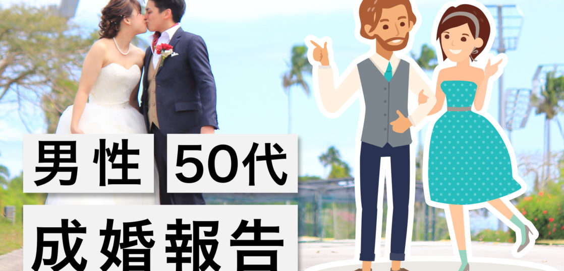 50代男性成婚報告
