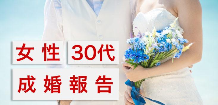 30代女性成婚報告