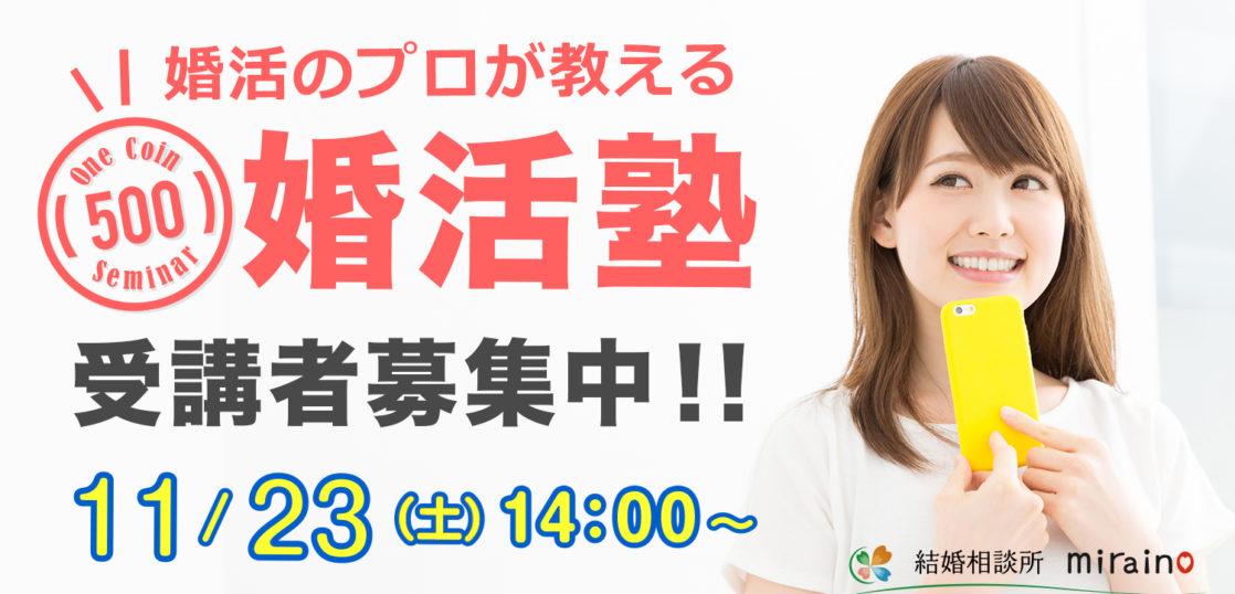 ワンコイン婚活塾in姫路