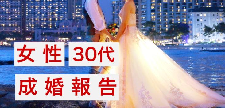 30代女性の成婚報告