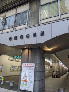 姫路駅前自由通路