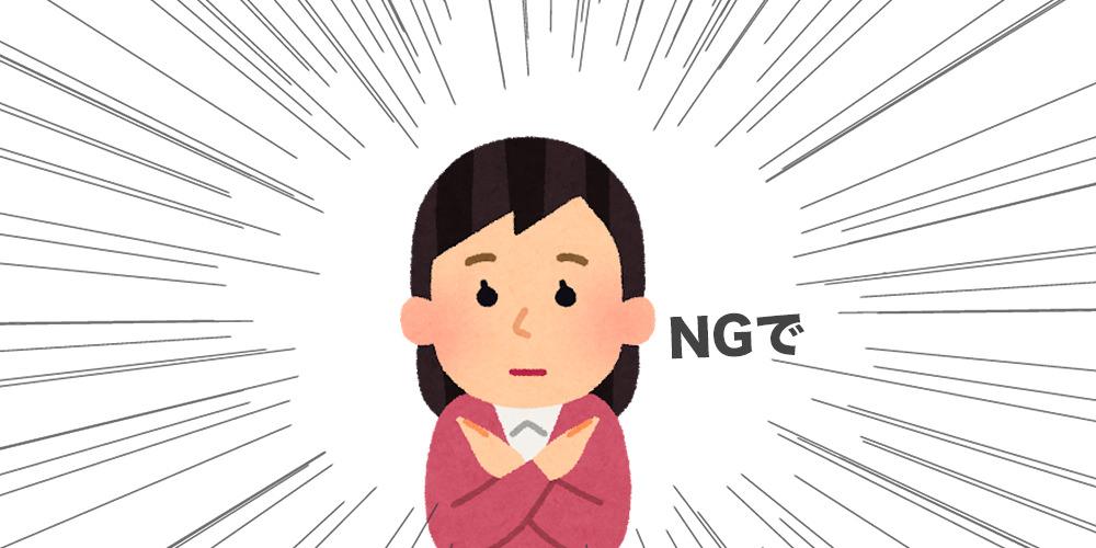 NGを出す女性
