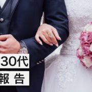 成婚報告のサムネイル